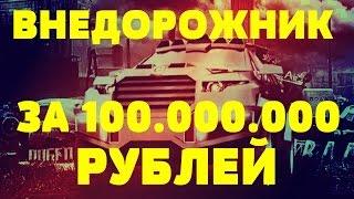 ТОП-10 Самые дорогие внедорожники в мире(http://snebes.ru/?ref=352694566 - Раскрутка ВК., 2015-08-14T22:07:06.000Z)