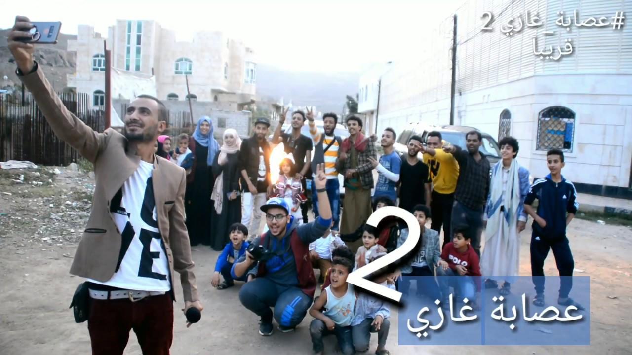 البرومو رقم(1) ل برنامج- عصابة غازي حميد الموسم الثاني