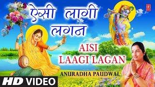 मीरा बाई का अति प्राचीन भजन ऐसी लागी लगन I Aisi Laagi Lagan I ANURADHA PAUDWAL I Full HD