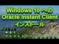 【Oracle】Windows 10 への Oracle Instant Client インストール
