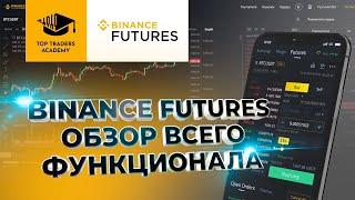 Binance Futures - полный разбор функционала от Top Traders Academy