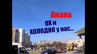 видео Погода зимой в Анапе