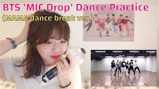 "Baixar 💜 BTS ""MIC Drop"" Dance Practice (MAMA dance break ver.)Reaction 방탄소년단 안무연습영상 아미 리액션"
