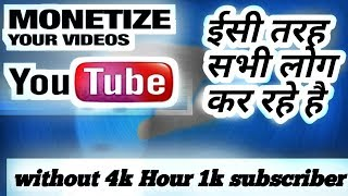 How to YouTube monetize under 4k Hourse and 1k subscriber
