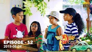 Hathe Kalliya | Episode 12 | 2019-06-04 Thumbnail
