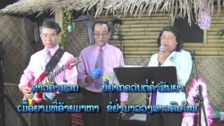 ເພງ  ສາວຄຳມ່ວນ  ຮ້ອງໂດຍ ແມ່ເຖົ້າ ດ່ອນ ວົງລາວສັມພັນ  Live Music, Sabaidee Lao TV Studio