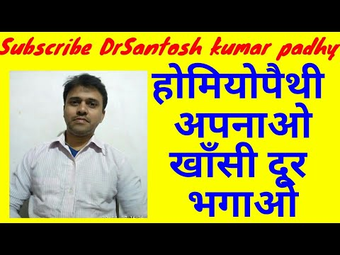 Homeopathy treatment For acute and chronic Cough || Homeopathic remedies  for quick relief