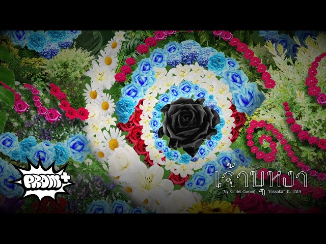 TOSSAKAN - เจ้าบุหงา Feat. UMA [Teaser 7/9]