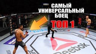 БОЕЦ ТОП 1 в UFC 3 / КТО ЭТО???