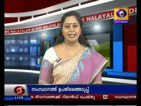 മധ്യാഹ്ന വാർത്തകൾ ദൂരദർശൻ 20 ഒക്ടോബർ 2019| Doordarshan Malayalam News| @1300 pm on 20-10-2019