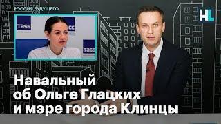Навальный об Ольге Глацких и мэре города Клинцы
