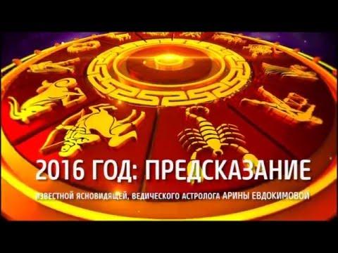 Видео Прогноз экстрасенсов на 2016