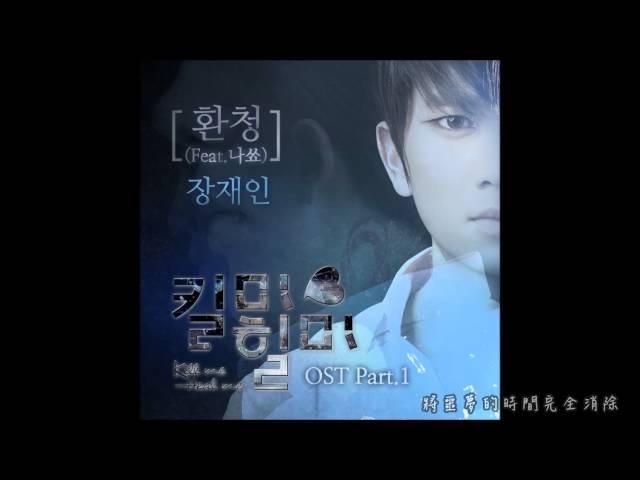 張才人(장재인) - 幻聽(환청)(Feat. NaShow) [Kill Me Heal Me OST Part.1]