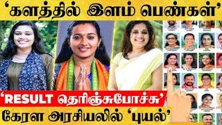 கேரள அரசியலை கலக்கும் இளம் பெண்கள் - சபாஷ் சரியான போட்டி