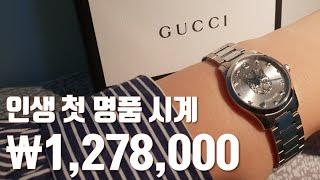 [냥덕템] 이태리 예약 주문 구찌 시계 G-타임리스 2…