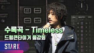 Baixar 드렁큰타이거 -'뻔한곡은 싫었다' BTS RM이 피처링한 수록곡 - Timeless (Drunken Tiger ShowCase)