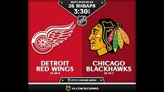 NHL 18 PS4. REGULAR SEASON 2017-2018. Chicago BLACKHAWKS VS Detroit RED WINGS. 01.25.2018. (NBCSN) !
