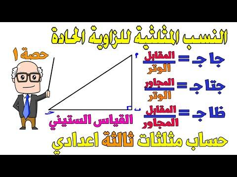 شرح هندسة ومثلثات ثالثة اعدادي ترم 1