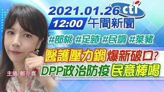 【中天午報】20210126 「醫護壓力鍋」爆新破口? DPP政治防疫「民意棒喝」