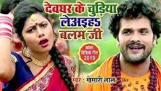 #Khesari Lal का #काँवर वीडियो मार्किट में तहलका मचा दिया | यह Bolbam गीत सबका रिकॉर्ड तोड़ देगा