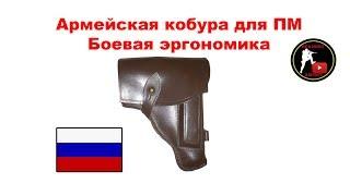[ОБЗОР] Армейская кобура для пистолета Макарова. Боевая эргономика