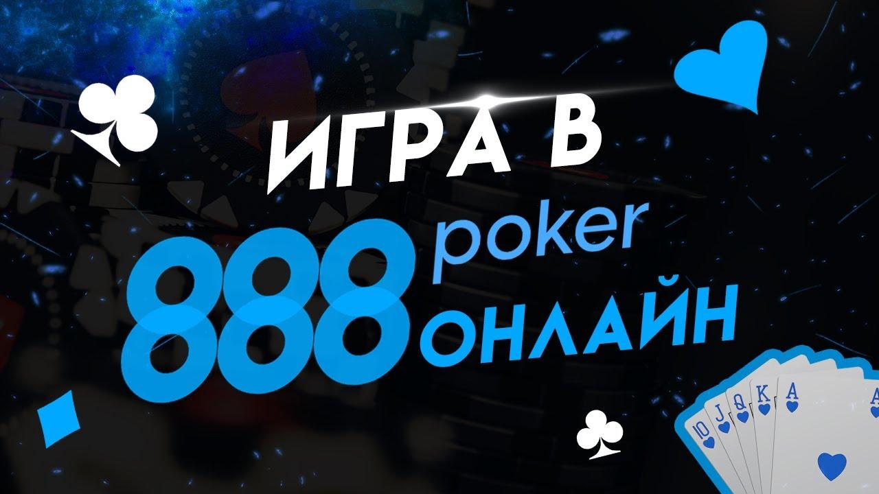 Как играть покер онлайн ютуб how to play casino online