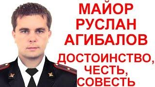 Майор Руслан Агибалов = честь, совесть, достоинство.