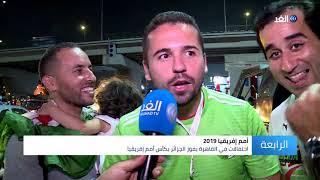 شاهد.. ردود فعل الجماهير العربية بعد فوز الجزائر بكأس إفريقيا