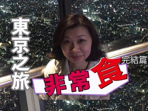 [東京旅遊] Tokyo Trip 2017 Delicious Guide 東京之旅 非常食 FINAL EPISODE 完結篇 (english subtitle, turn on CC)