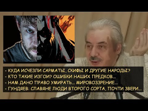 Н.Левашов: Куда исчезли