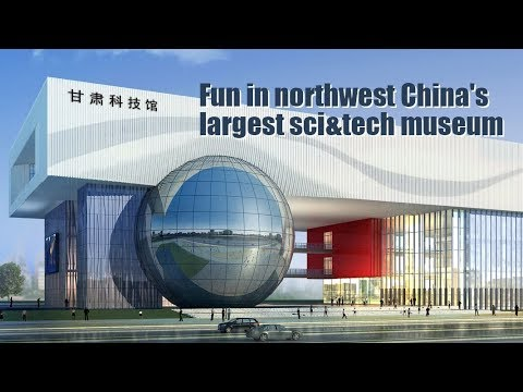 Live: Fun in northwest China's largest sci&tech museum体验西北最大科技馆