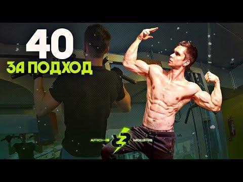 40 ЧИСТЫХ ПОДТЯГИВАНИЙ ЗА МЕСЯЦ?! (ЛЕГКО!)
