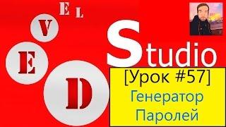 PHP Devel Studio [Урок #57] - Генератор Паролей