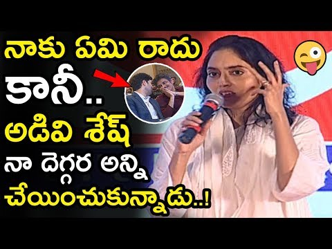 Akkineni Nagarjuna Niece Supriya Super Funny Sppech At Goodachari Movie Successmeet  NSE