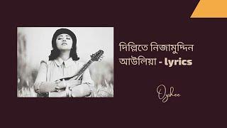 Nizamuddin Aulia | নিজামুদ্দিন আউলিয়া | Oishee | Lyrics | Bangla Song | Gaan Bangla 2018| Folk Song