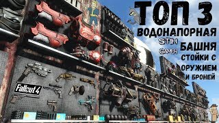 Fallout 4 [ТОП-3] Моды для Строительства ➤ Водонапорная башня ➤ Стойки с Оружием и Бронёй
