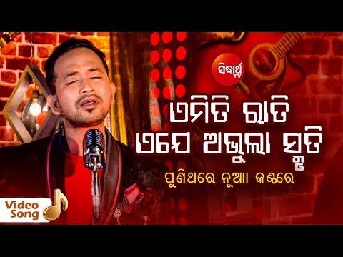Emiti Rati Eje Abhula Smruti | Video Song | Satyajeet | Puni Thare