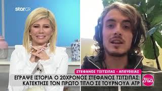 Ο Στέφανος Τσιτσιπάς στην εκπομπή «Αλήθειες με τη Ζήνα»