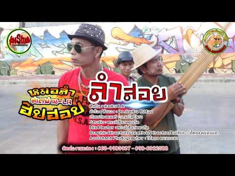หมอลำฮิปฮอป สเตฟานLA -  ลำสอย 【Lyric Version MV】