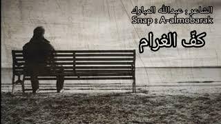 عبدالله المبارك | كف الغرام