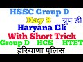 Haryana GK day 8 #day8 #hsscgroupd HSSC #Htet #haryanapolice  Papers pdf hindi me #hssc.nic.in#hisar