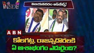 Focus On YCP Rajanna Dora And Kolagatla Veerabhadra Swamy Politics | Inside | ABN Telugu