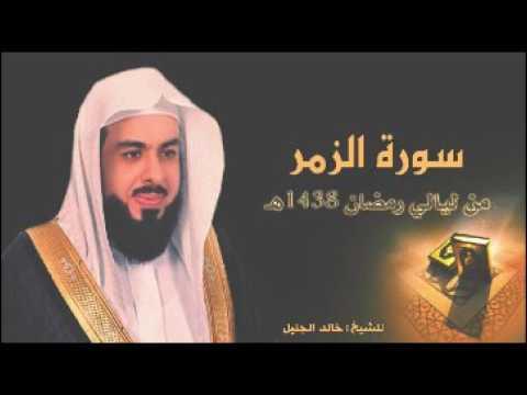 سورة الزمر للشيخ خالد الجليل