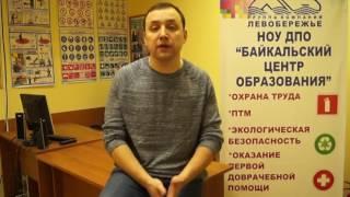 Отзыв с обучения курса по оказанию первой помощи в Байкальском Центре образования г  Иркутск  Руслан