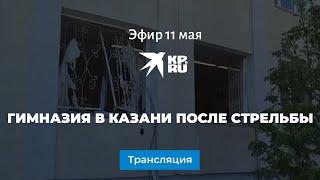 Гимназия в Казани после стрельбы: прямая трансляция