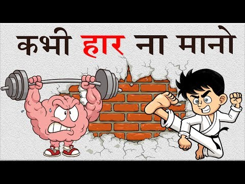 HOW TO BE UNSTOPPABLE IN HINDI | Relentless by Tim Grover Summary in Hindi