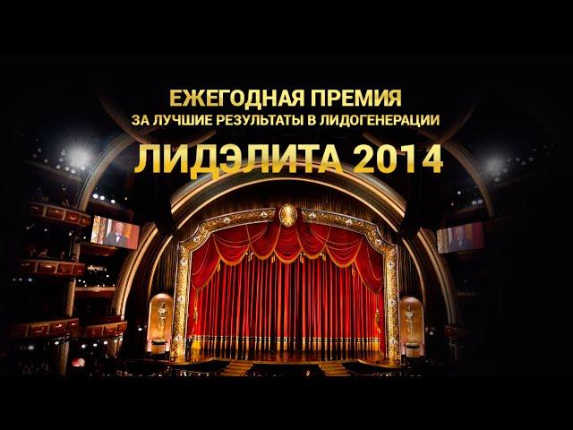 Премия за успехи в Лидогенерации ЛидЭлита 2014