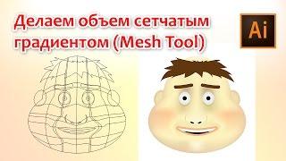 Делаем объем сетчатым градиентом Mesh Tool