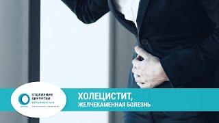 Холецистит. Желчекаменная болезнь
