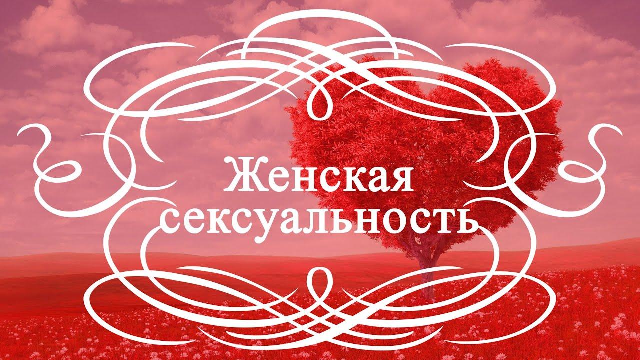 Екатерина Андреева - Женская сексуальность